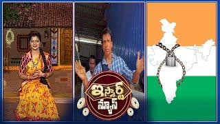 iSmart News LIVE: లాక్డౌన్ మీద బుకీగాళ్ల పందాలు || డప్పుకొడ్తున్న సోనూసూద్ - TV9