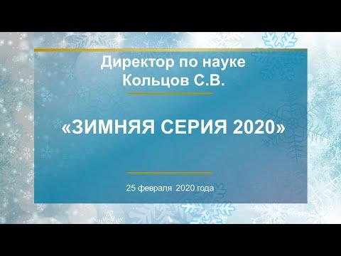 Кольцов С.В. «Зимняя серия 2020» 25.02.20