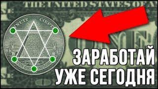 ЗАРАБОТАЛ И ВЫВЕЛ 300 р. БЕЗ ВЛОЖЕНИЙ / EASY MONEY / ЛЕГКИЕ ДЕНЬГИ
