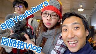 【劉沛冰島】8個台灣Youtubers一起去冰島!到處都是相機😄Ep2