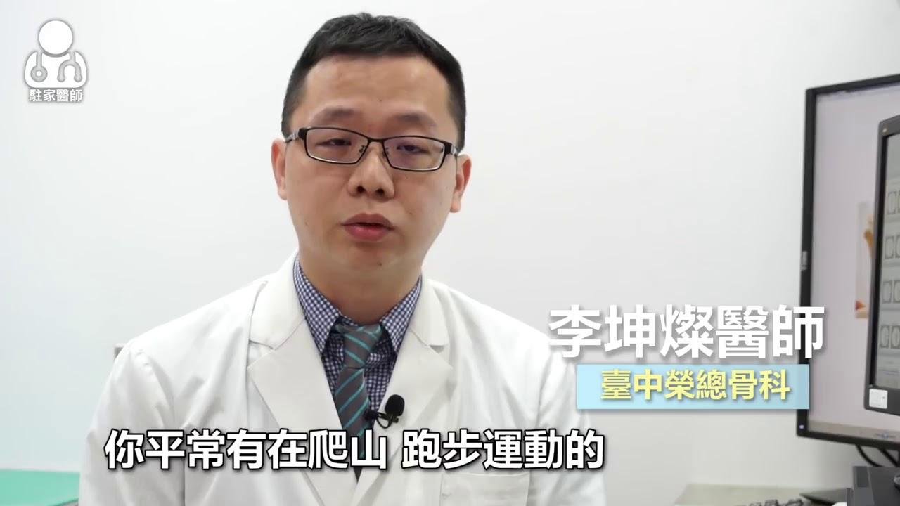 臺中榮總-身體60%重量由它承受 膝關節內側易損傷 - YouTube
