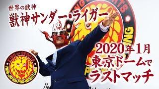 《NJPW NEWS FLASH》獣神サンダー・ライガー来年1月東京ドームでラストマッチ!!