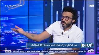 تعليق الكابتن إبراهيم سعيد على أزمة فيديو سب مرتضى منصور للخطيب وكهربا