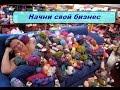 Магазины рукоделия в Ульяновске! Вязание на заказ.