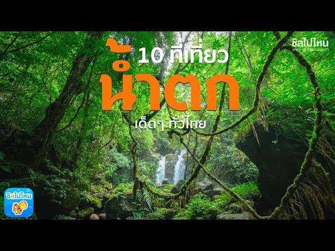 10 ที่เที่ยว น้ำตกธรรมชาติ น่าหลบร้อนไปนอนแช่ ปักหมุดไปเลยทั่วไทย