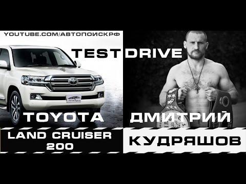 Дмитрий Кудряшов тест драйв 2017 Toyota Land Cruiser 200 | Автопоиск-Юг