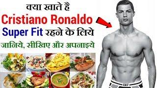 International Football Superstar - Cristiano Ronaldo's Diet Plan in Hindi | Celebrity Diet Plan