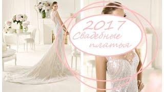 Свадебные платья Wedding Dresses 2017