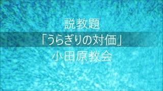説教「うらぎりの対価」小田原教会 thumbnail
