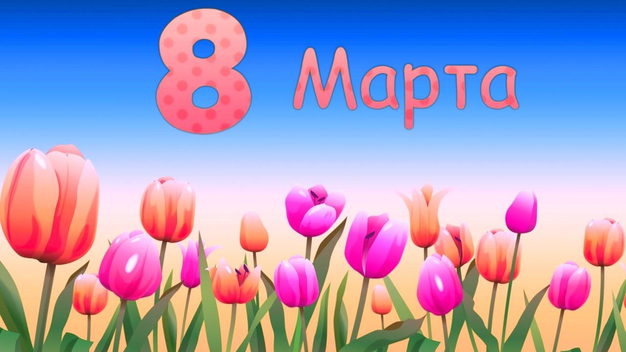 Днем рождения, видео поздравление с 8 марта маме