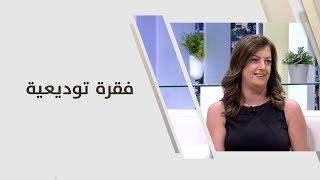 فقرة توديعية - رزان شويحات