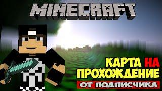 видео Карту на прохождение для minecraft 1.7.10 на одного на русском