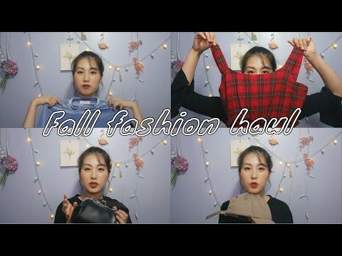 가을 겨울 패션 하울 f/w fashion haul |블럼