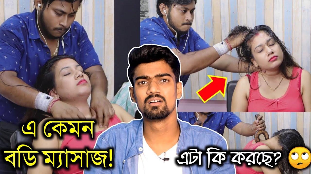 এ কেমন বডি ম্যাসাজ! 🙄 | Worst Body Massage Ever | Bisakto Chele
