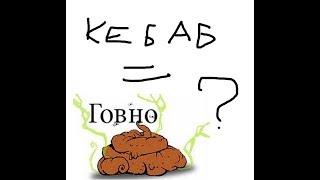 Кебаб = Говно, или как я Всякую Хрень Смотрел:D [Хрень Всякую Смотрю на]