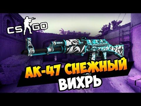 ЗАКРАФТИЛ АК-47 СНЕЖНЫЙ ВИХРЬ В CS:GO!