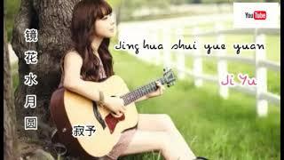 ❤❤ 镜花水月圆 Jing Hua Shui Yue Yuan 寂予 Ji Yu/ 寂悸 Ji Ji ❤❤