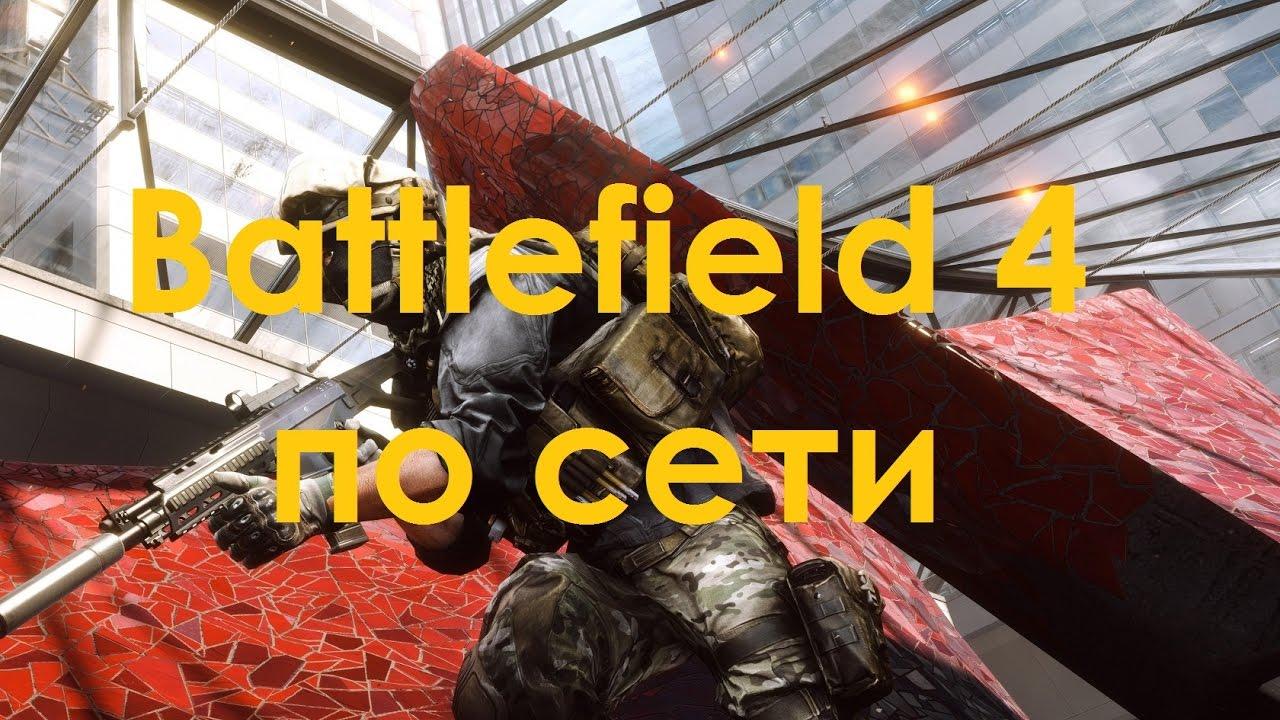 Battlefield 4 играть по сети и интернету Онлайн