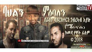 HDMONA - ባህልን ምዕባለን ብ ገብረኣብ እያሱ (ማይናስ) Bahln M`Ebalen by Ghebreab Eyasu - New Eritrean Comedy 2018