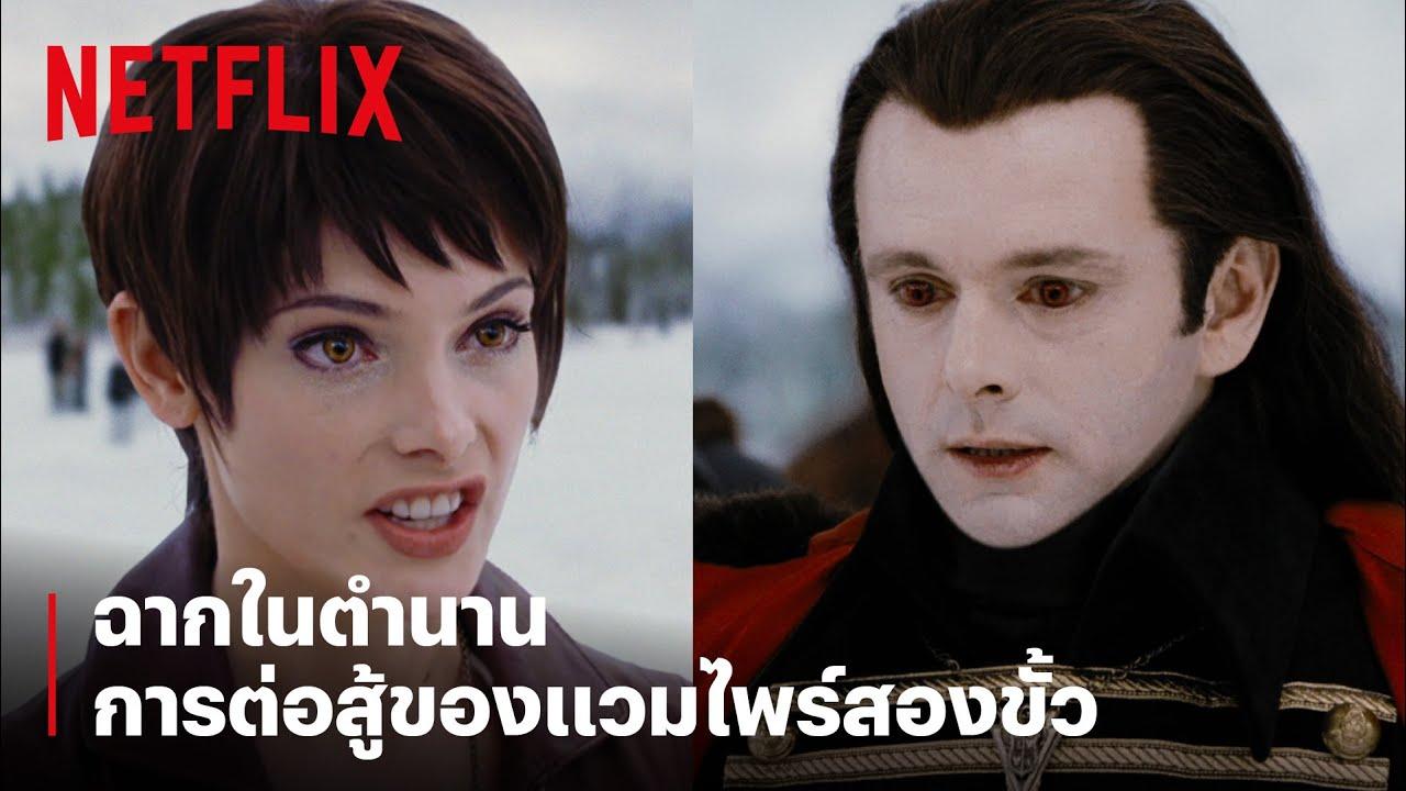 สุดเดือด! ฉากต่อสู้ในตำนาน 'ทไวไลท์' ของแวมไพร์สองขั้ว | Twilight | Netflix