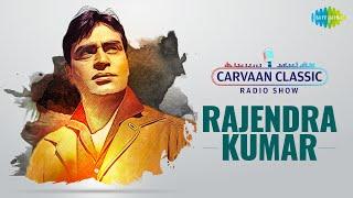 Rajendra Kumar | Carvaan Classic Radio Show | Baharo Phool Barsao | Mujhe Teri Mohabbat Ka