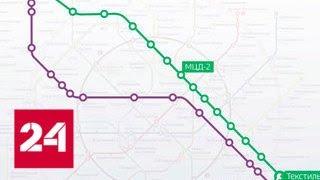 Платформы МЦД свяжут с метро теплыми переходами - Россия 24
