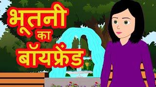 भूतनी का ब्वॉयफ़्रेंड़   Moral Stories For Kids   Hindi Cartoon For Children   हिन्दी कार्टून