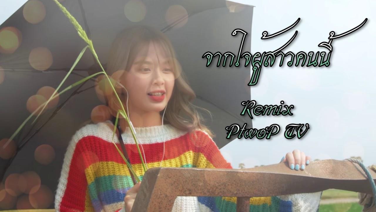 จากใจผู้สาวคนนี้ BNK48   Remix & Nightcore
