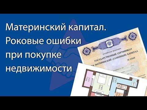 Как обналичить материнский капитал при покупке дома
