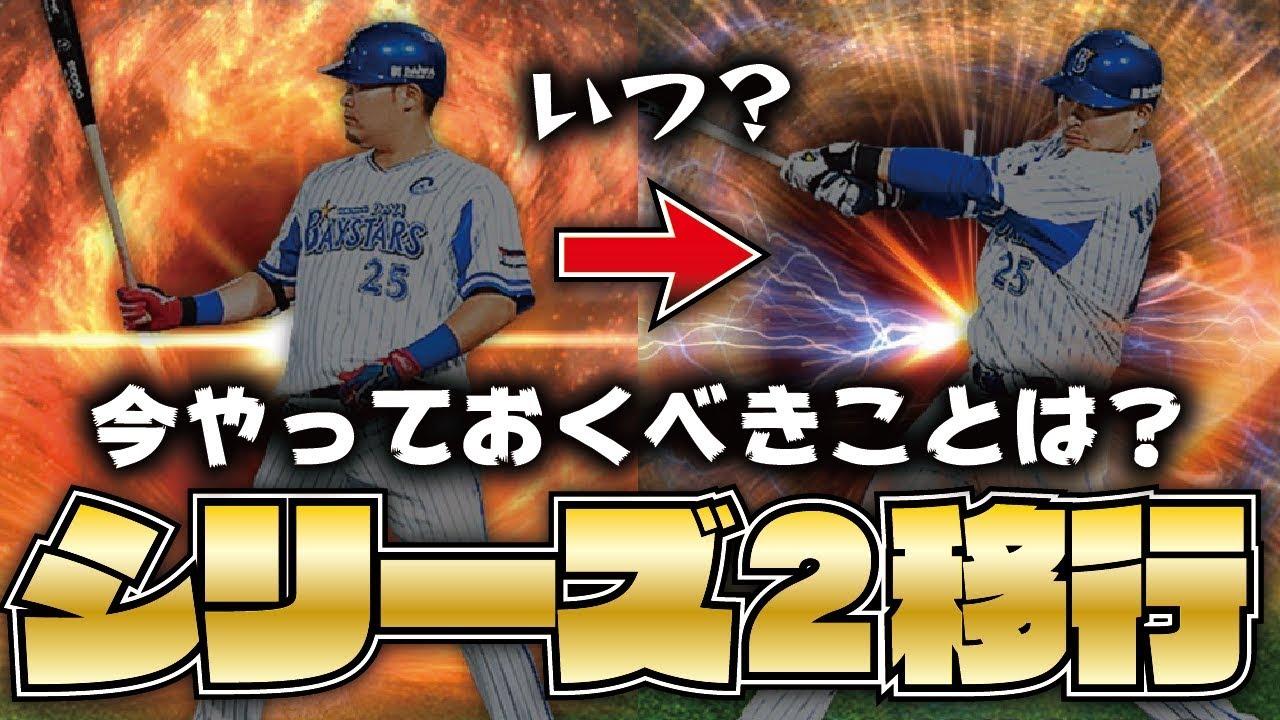 野球 スピリッツ まとめ プロ a