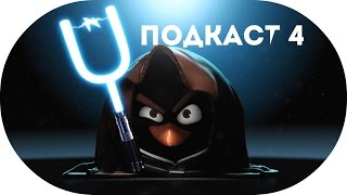 Angry Birds Star Wars - ������� �4 - ��������� �����