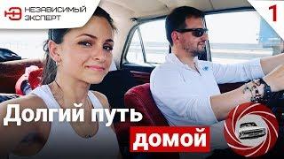 ОХОТА НА ВОЛГАРЬ! RoadKill по России - Эпизод 1.