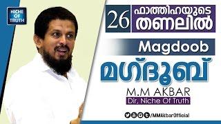 """ഫാത്തിഹയുടെ തണലിൽ Part - 26 ::Magdoob:  """"Fathihayude Thanalil"""":: M.M Akbar"""
