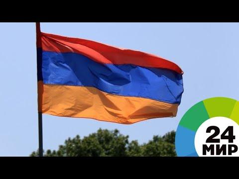 Властям Армении удалось увеличить бюджет страны - МИР 24