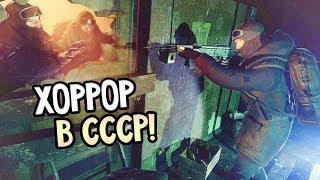 DEAD DOZEN ► АНАЛОГ LEFT 4 DEAD В СССР?!