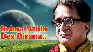 Rehna Nahin Des Birana | Alok Verma | Hindi Song