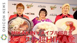 チャンネル登録:https://goo.gl/U4Waal 【関連動画】 吉高由里子、HIKA...