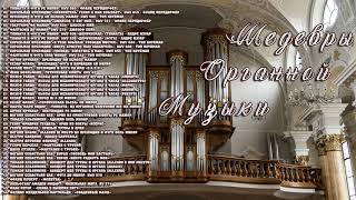 ✮ Шедевры Органной Музыки ✮ Masterpieces of Organ Music ✮