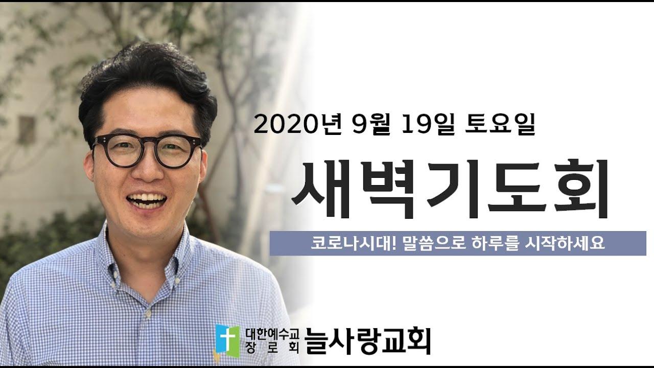 [늘사랑 새벽기도회]  2020년 09월 19일 새벽기도회