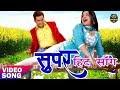 अमरपाली का सुपर हिट 2018 - Amarpali Dubey - Dinesh Lal Yadav - Bhojpuri Songs 2018