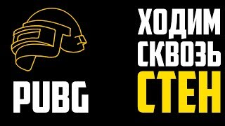 Как ходить сквозь стен в PUBG. PLAYERUNKNOWN'S BATTLEGROUNDS