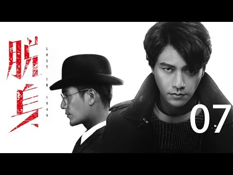脱身 07丨Lost in 1949 07(主演:陈坤,万茜,廖凡,王景春)【未删减版】