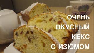 Кекс с изюмом. Ну очень вкусный и простой рецепт. Домашняя выпечка.
