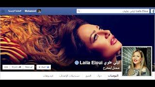 صفحات المشاهير على الفيس بوك ليلى علوى
