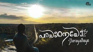 Parayathayo Malayalam Music Video | Suraj Raajan, Rohini Mohan | Adhithya B | Bharath | Official