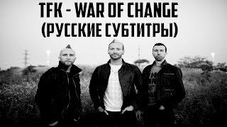 Thousand Foot Krutch War Of Change Русские субтитры Перевод