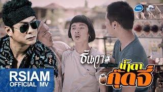 น้ำตากุ๊ดจี่ : ธันวา ราศีธนู อาร์ สยาม [Official MV]