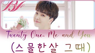 Jeongmin – Twenty One, Me and You[ Color coded lyrics) (스물한살 그때)