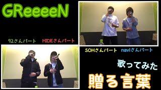 【GReeeeN】贈る言葉 歌ってみた!