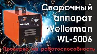 Зварювальний апарат Wellerman WL-5006 - перевірка на працездатність.